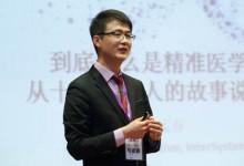 SNOMED International全球管理委员会换届,弓孟春博士当选董事成员
