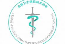 北京卫生信息技术协会2015年学术年会将于11月28日在京召开