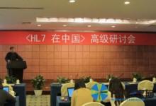 互操作性技术高层研讨会将于12月4日在北京举行