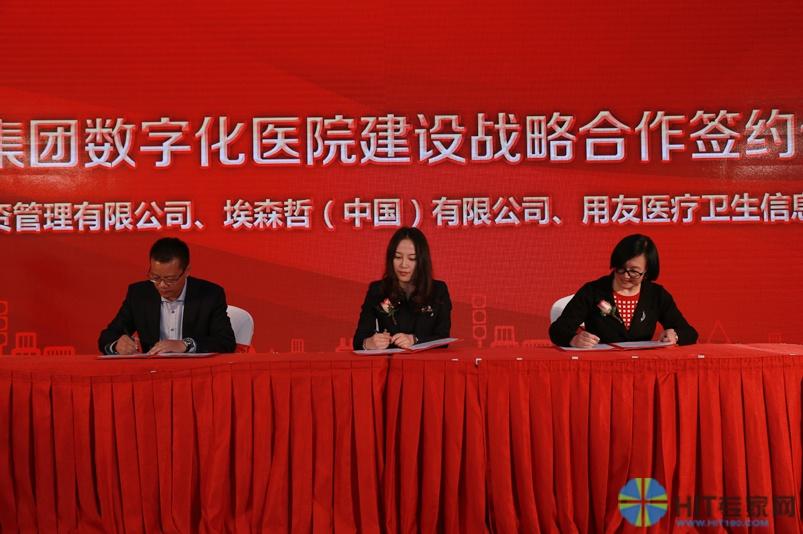 辽宁德澜医院投资管理公司、埃森哲(中国)有限公司、用友医疗三方签约仪式