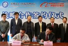 深圳市公立医院管理中心与阿里巴巴集团签署战略合作备忘录