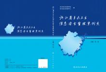 《浙江省医疗卫生信息安全管理案例集》选登(10):虚拟化在移动查房中应用的探讨