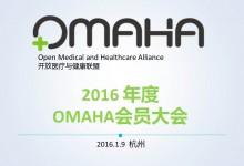 OMAHA第一届会员大会在杭州成功举行