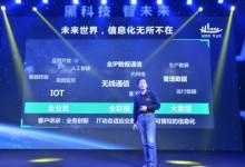 华三通信发布智动运维服务战略:智能运维降低IT运维成本