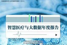 中国信息化百人会即将发布《智慧医疗与大数据2015年度报告》