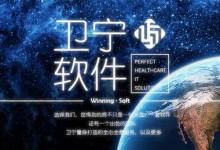 卫宁软件正式更名为卫宁健康,积极拓展健康服务业