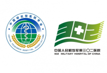 中国研究型医院学会医疗信息化分会成立大会召开在即