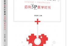 """""""互联网+医疗健康""""丛书启动暨诚邀分册主编启事"""