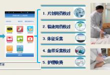 国内外医院病区内RFID技术的应用比较