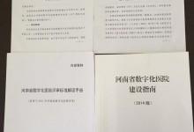 聚焦河南省数字化医院评审进行时系列报道(二):剖析评审体系六大考评要点
