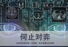 寻找真正的AI应用场景:认知医疗影像走向精确诊断