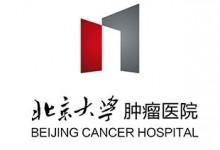 北京大学肿瘤医院招聘HIT英才