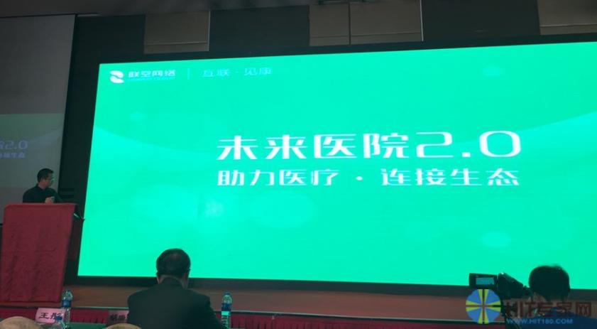 联空网络创始人兼CEO况华阐述未来医院2.0产品。