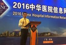 【CHINC2016】东软望海:信息化重建医疗生态链