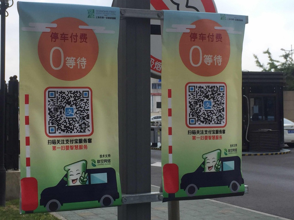 上海市第一妇婴保健院上线的智慧停车