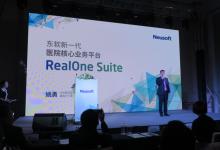 东软发布新一代医院核心业务平台(RealOne Suite)