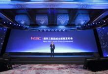 新华三集团成立 紫光股份控股51%