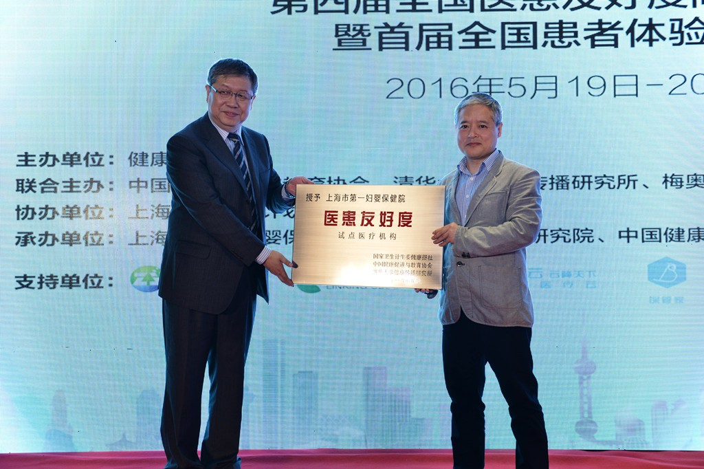 """上海市第一妇婴保健院被授予""""医患友好度试点医疗机构""""称号"""