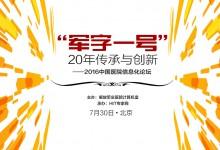 """""""军字一号""""20年传承与创新——2016中国医院信息化论坛将于7月30日在京举行"""