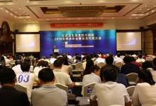 北京卫生信息技术协会将于4月20日举办2019年学术年会