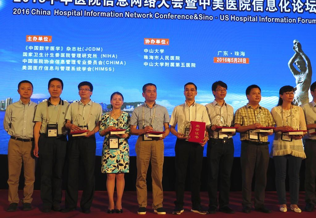 李振叶主任(左四)在CHINC2016上领奖。