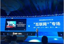 """蚂蚁金服合作伙伴大会:上海联空网络分享""""互联网+未来医院""""实践"""