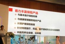 姚建红:给健康商业保险助力深化医改提些建议