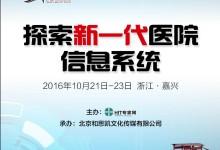 第五届南湖HIT论坛将于10月21-23日在嘉兴市举行