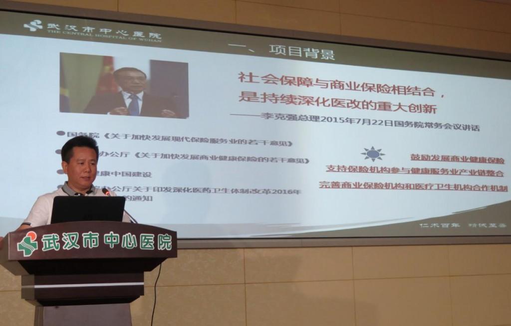 武汉市中心医院杨国良副院长介绍该院健康商保直赔模式