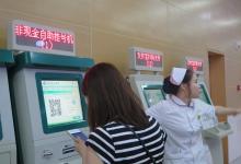 武汉市中心医院领跑健康商保在线直赔模式