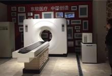 东软医疗:抒写中国CT的前世今生