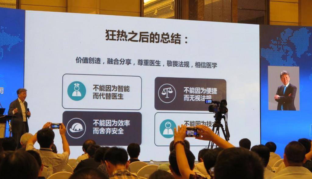 刘积仁博士9月11日在第六届智博会智慧健康高层论坛现场演讲
