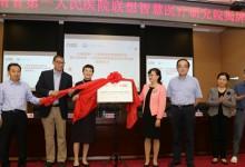 云南省第一人民医院联想智慧研究院成立的背后