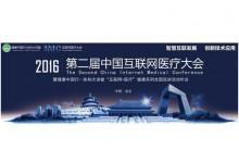 """""""2016第二届中国互联网医疗大会""""将于12月在京召开"""