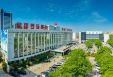 """漯河市中心医院""""未来医院2.0""""正式上线"""