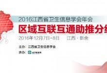 2016江西省卫生信息学会年会将于12月7日在新余市举行