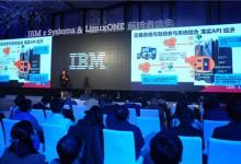 IBM发布LinuxONE全新战略,帮助企业迎接认知时代挑战