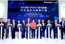 东软医疗发布五大新品  PET/CT智领高端