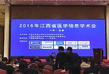2016年江西省医学信息学术会:红土地上的后发机遇