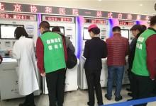 """北京协和医院:新一代自助机""""新""""在哪里?"""