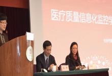 """""""医疗质量的信息化监控""""国家级继续教育学习班在杭州举办"""