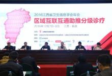 2016年江西省卫生信息学会年会:云集分级诊疗实战经验