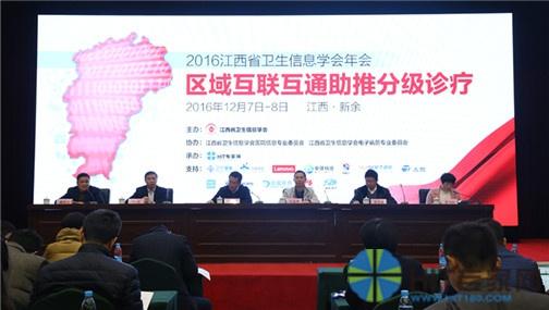 2016年江西省卫生信息学会年会