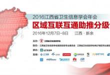 2016年江西省卫生信息学会年会在新余成功举行