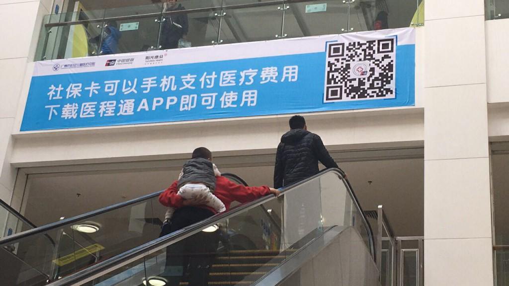 广州妇儿中心最早应用了支付宝未来医院服务窗