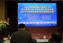福建省卫生医疗行业计算机用户交流大会暨医疗大数据与智慧医疗研讨会即将举办