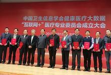 """中国卫生信息学会成立健康医疗大数据""""互联网+""""医疗专委会"""