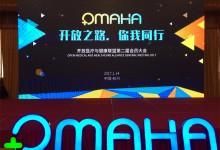 2017 OMAHA 会员大会完美落幕:向着开放前行