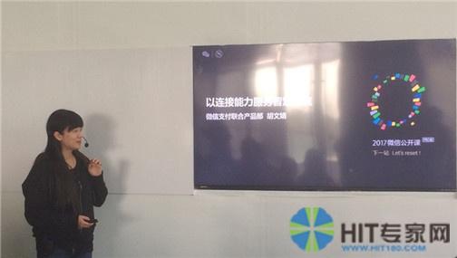 微信支付医疗行业运营负责人胡文婧