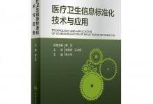 """【新书发布】标准的生命力在于""""用"""":《医疗卫生信息标准化技术与应用》广州首发"""